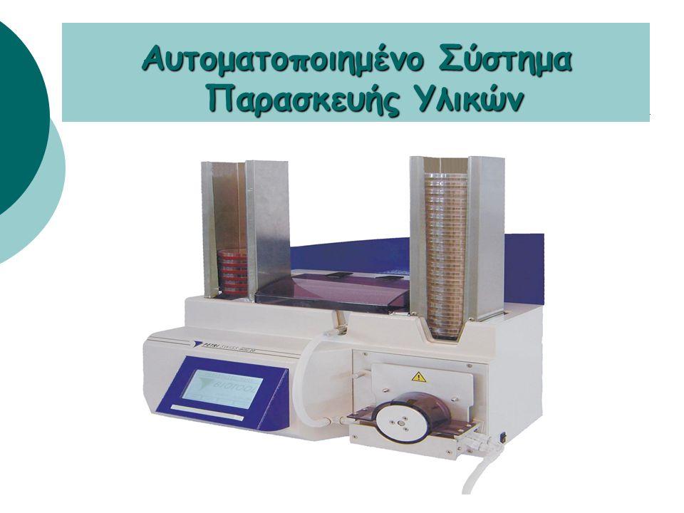 Παρασκευή θρεπτικών υλικών  Ζύγισμα και διάλυση ουσίας/ουσιών  Ρύθμιση pH  Αποστείρωση •Θερμότης (αυτόκαυστο, 121 0 C, 1 atm για 15') αιματούχο: πρ