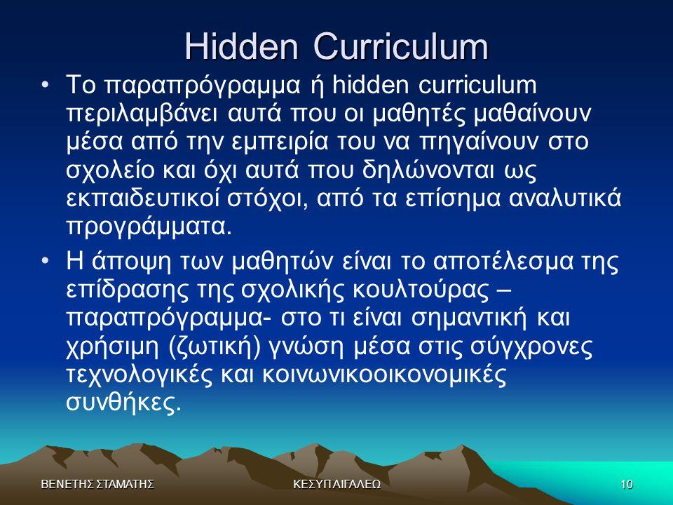 ΒΕΝΕΤΗΣ ΣΤΑΜΑΤΗΣΚΕΣΥΠ ΑΙΓΑΛΕΩ10 Hidden Curriculum •Το παραπρόγραμμα ή hidden curriculum περιλαμβάνει αυτά που οι μαθητές μαθαίνουν μέσα από την εμπειρ