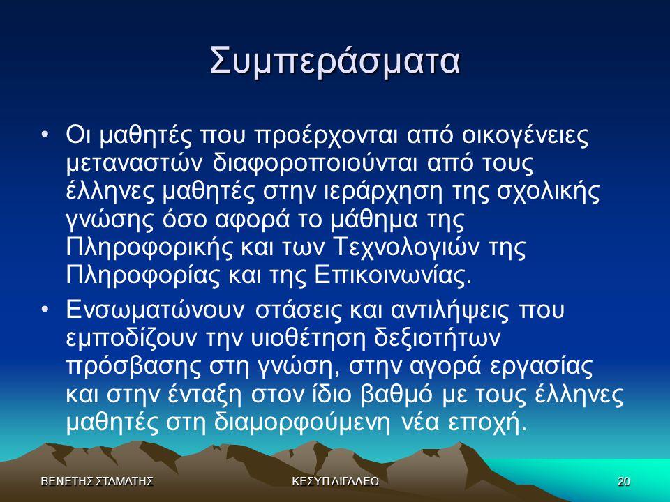 ΒΕΝΕΤΗΣ ΣΤΑΜΑΤΗΣΚΕΣΥΠ ΑΙΓΑΛΕΩ20 Συμπεράσματα •Οι μαθητές που προέρχονται από οικογένειες μεταναστών διαφοροποιούνται από τους έλληνες μαθητές στην ιερ