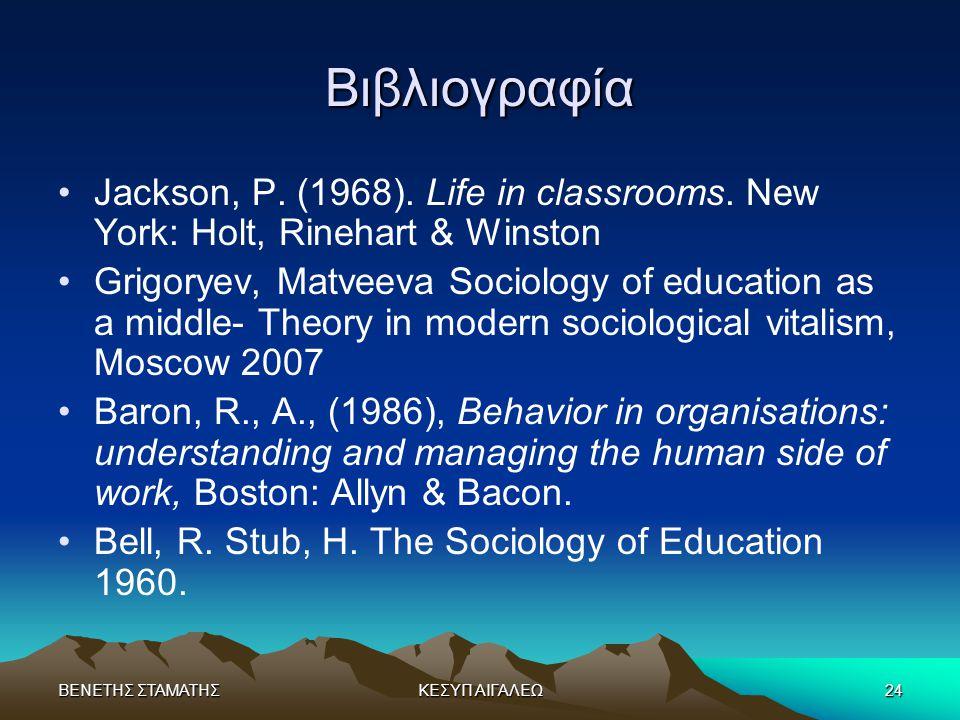 ΒΕΝΕΤΗΣ ΣΤΑΜΑΤΗΣΚΕΣΥΠ ΑΙΓΑΛΕΩ24 Βιβλιογραφία •Jackson, P. (1968). Life in classrooms. New York: Holt, Rinehart & Winston •Grigoryev, Matveeva Sociolog
