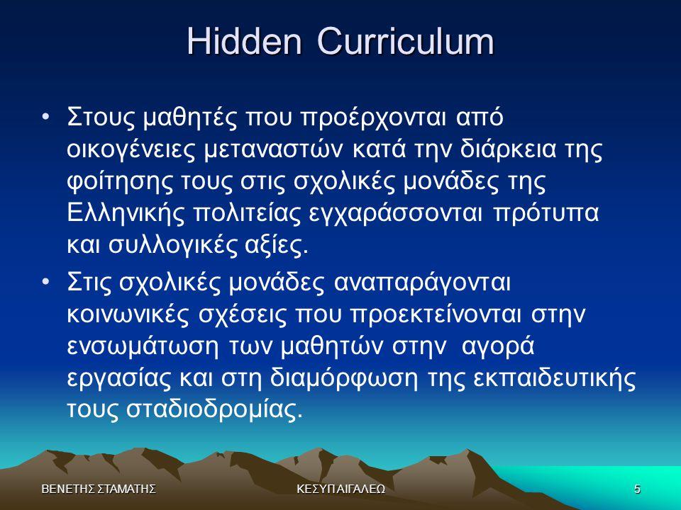 ΒΕΝΕΤΗΣ ΣΤΑΜΑΤΗΣΚΕΣΥΠ ΑΙΓΑΛΕΩ5 Hidden Curriculum •Στους μαθητές που προέρχονται από οικογένειες μεταναστών κατά την διάρκεια της φοίτησης τους στις σχ