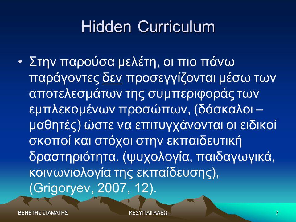 ΒΕΝΕΤΗΣ ΣΤΑΜΑΤΗΣΚΕΣΥΠ ΑΙΓΑΛΕΩ7 Hidden Curriculum •Στην παρούσα μελέτη, οι πιο πάνω παράγοντες δεν προσεγγίζονται μέσω των αποτελεσμάτων της συμπεριφορ