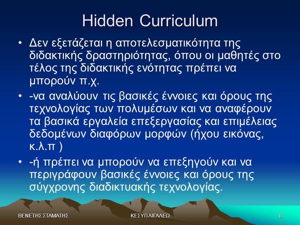 ΒΕΝΕΤΗΣ ΣΤΑΜΑΤΗΣΚΕΣΥΠ ΑΙΓΑΛΕΩ8 Hidden Curriculum •Δεν εξετάζεται η αποτελεσματικότητα της διδακτικής δραστηριότητας, όπου οι μαθητές στο τέλος της διδ