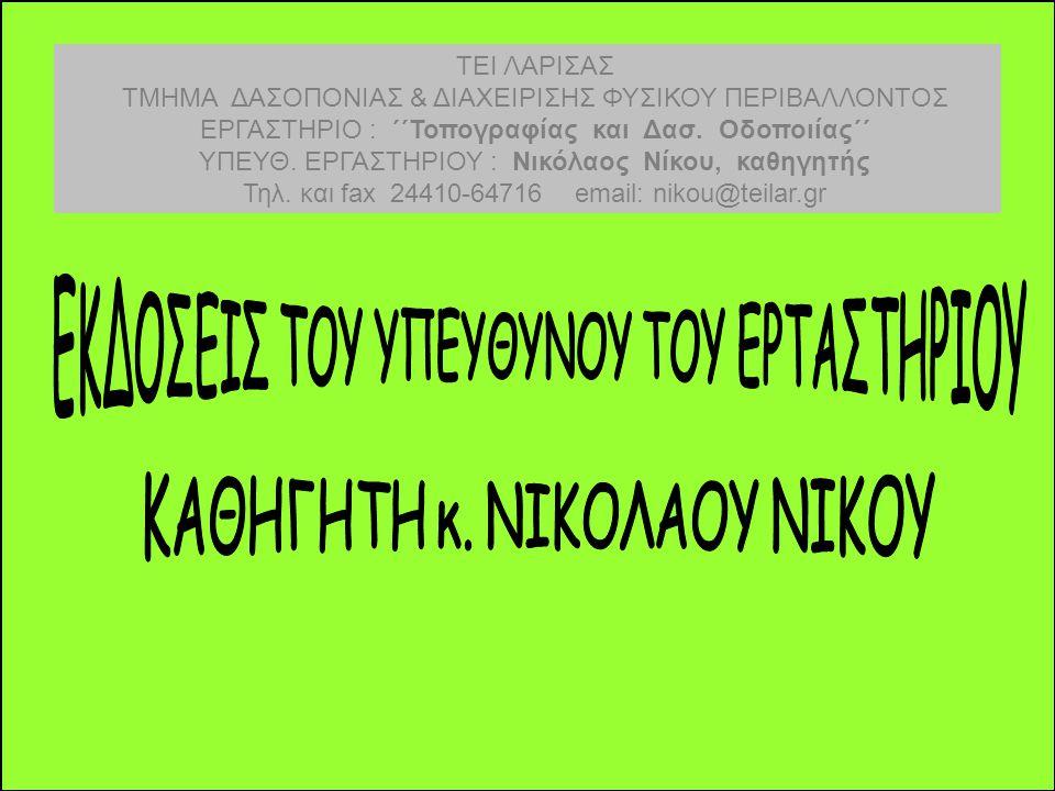 ΤΕΙ ΛΑΡΙΣΑΣ ΤΜΗΜΑ ΔΑΣΟΠΟΝΙΑΣ & ΔΙΑΧΕΙΡΙΣΗΣ ΦΥΣΙΚΟΥ ΠΕΡΙΒΑΛΛΟΝΤΟΣ ΕΡΓΑΣΤΗΡΙΟ : ΄΄Τοπογραφίας και Δασ. Οδοποιίας΄΄ ΥΠΕΥΘ. ΕΡΓΑΣΤΗΡΙΟΥ : Νικόλαος Νίκου,