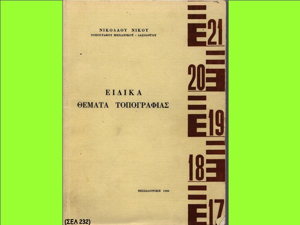 ISBN: 960-7425-75-8