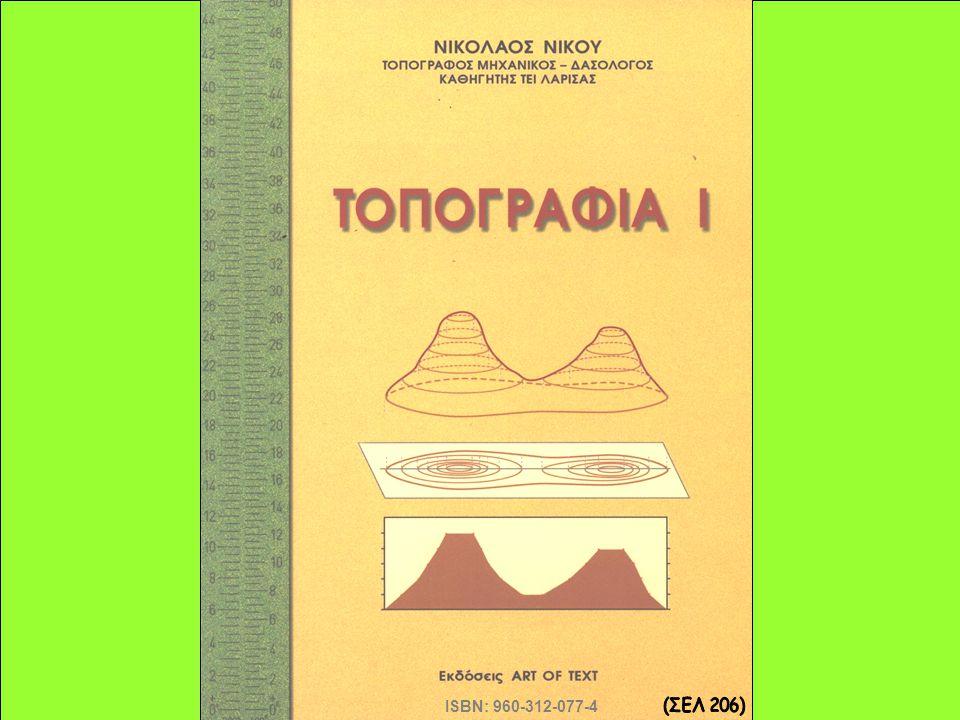 ISBN: 960-312-077-4