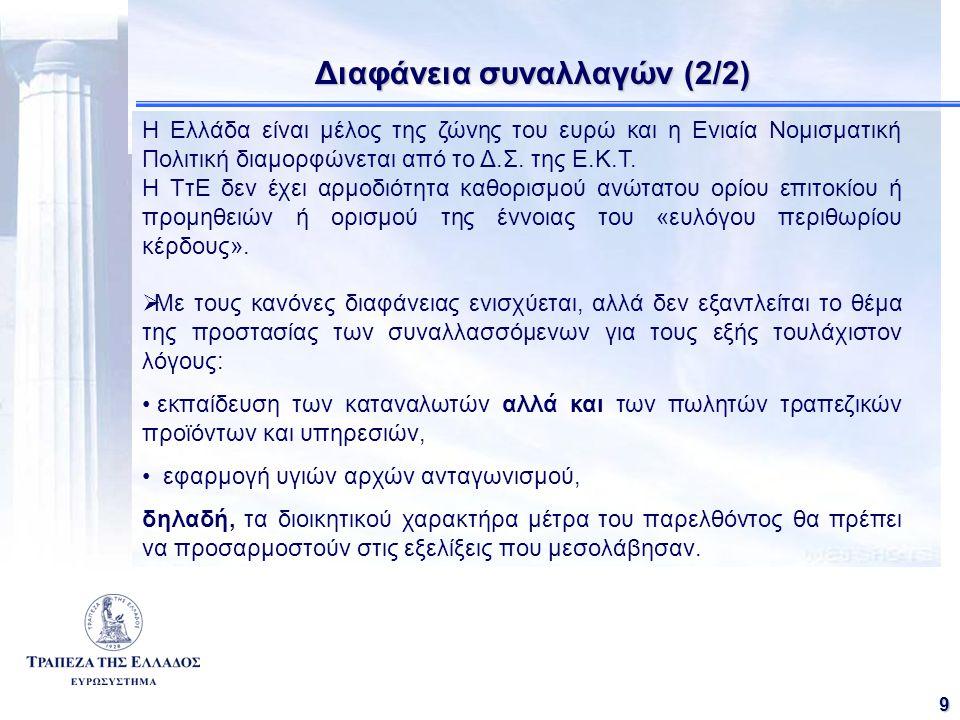 101 Βασικοί Δείκτες εγχώριων τραπεζικών ομίλων ελληνικών και επιλεγμένων μεγάλων ευρωπαϊκών τραπεζικών συστημάτων Βασικοί Δείκτες εγχώριων τραπεζικών ομίλων ελληνικών και επιλεγμένων μεγάλων ευρωπαϊκών τραπεζικών συστημάτων (στοιχεία 2006) (στοιχεία 2006) GREU27BEESFIFRITNLPTATDEUKLCBG* (H1 2007) Total income (% of total assets) 3,962,291,902,832,812,193,472,063,282,471,742,47N/A Net interest income (% of total income) 68,8052,9945,6554,4653,5036,4951,7350,9954,0064,9747,9665,0940,55 Net non-interest income (% of total income) 31,2047,0154,3545,5446,5063,5148,2749,0146,0035,0352,0434,9159,45 Total expenses (% of total assets) 1,981,271,031,371,571,332,041,431,761,531,140,99N/A Profits (after tax & ext.