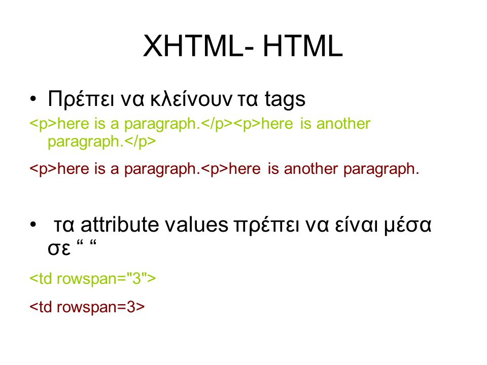 XHTML- HTML •Πρέπει να κλείνουν τα tags here is a paragraph.