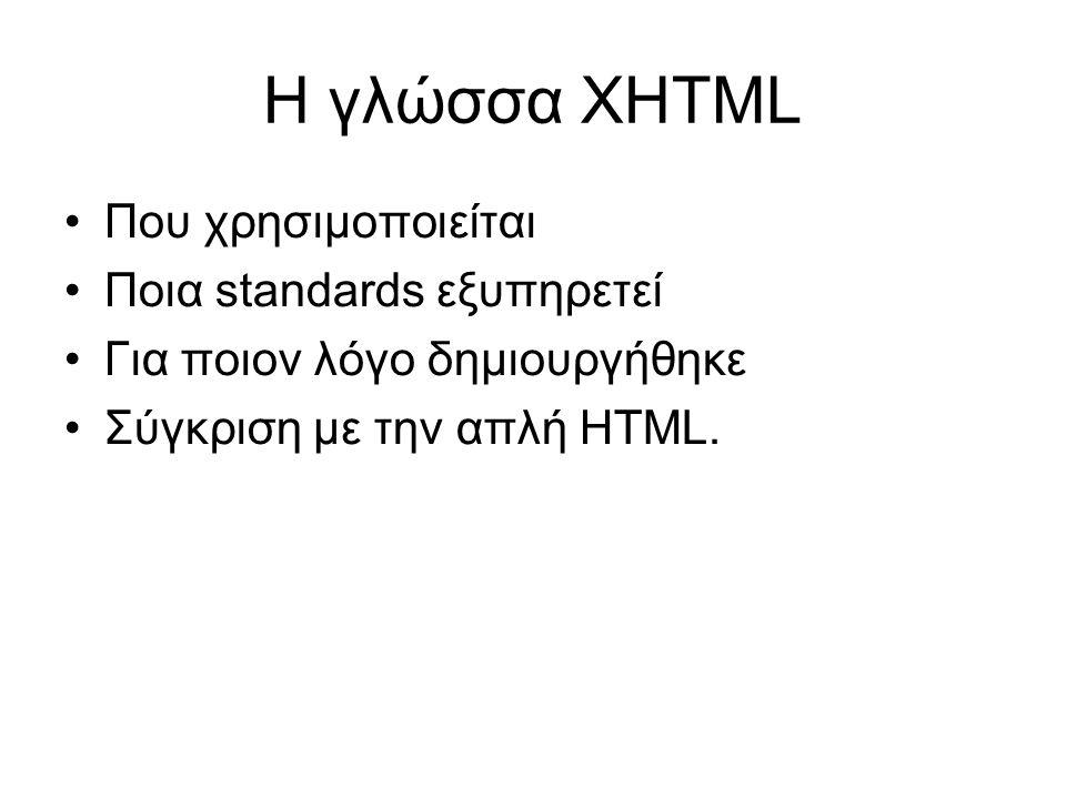 Η γλώσσα XHTML •Που χρησιμοποιείται •Ποια standards εξυπηρετεί •Για ποιον λόγο δημιουργήθηκε •Σύγκριση με την απλή HTML.