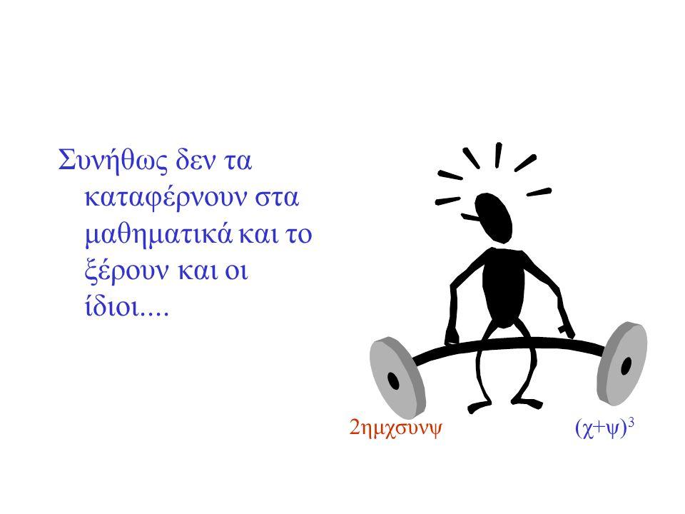 2ημχσυνψ (χ+ψ) 3 Συνήθως δεν τα καταφέρνουν στα μαθηματικά και το ξέρουν και οι ίδιοι....