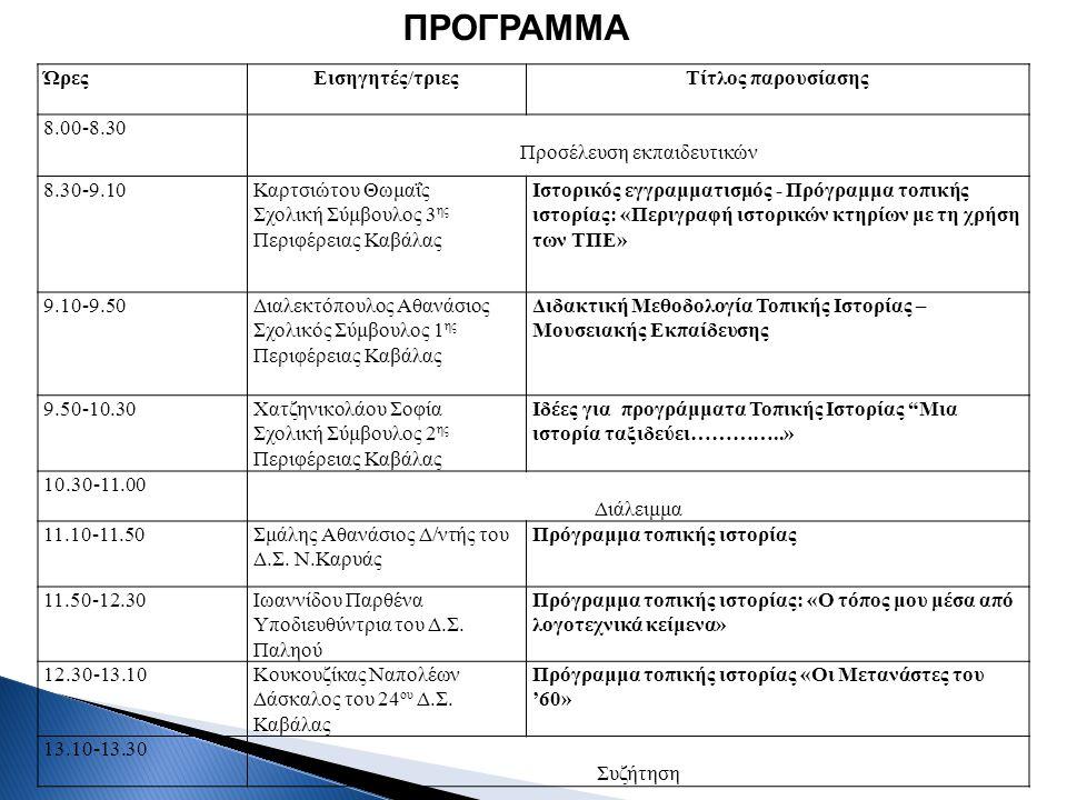ΏρεςΕισηγητές/τριεςΤίτλος παρουσίασης 8.00-8.30 Προσέλευση εκπαιδευτικών 8.30-9.10Καρτσιώτου Θωμαΐς Σχολική Σύμβουλος 3 ης Περιφέρειας Καβάλας Ιστορικ