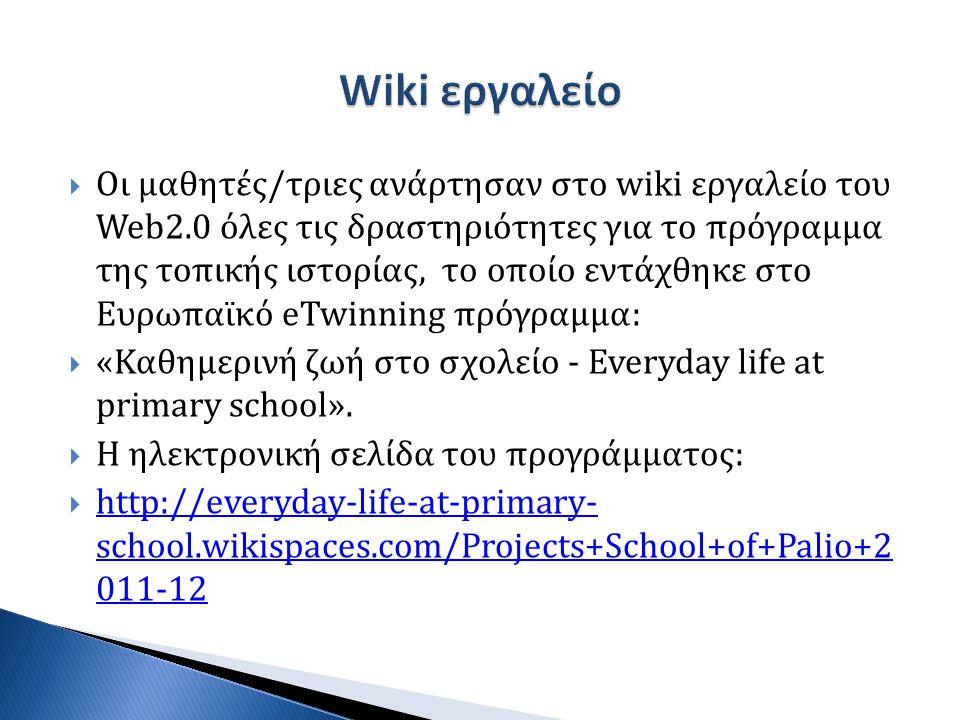  Οι μαθητές/τριες ανάρτησαν στο wiki εργαλείο του Web2.0 όλες τις δραστηριότητες για το πρόγραμμα της τοπικής ιστορίας, το οποίο εντάχθηκε στο Ευρωπα