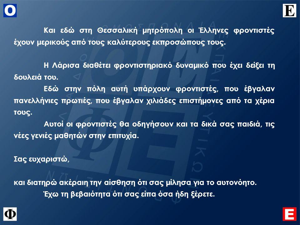 Και εδώ στη Θεσσαλική μητρόπολη οι Έλληνες φροντιστές έχουν μερικούς από τους καλύτερους εκπροσώπους τους.