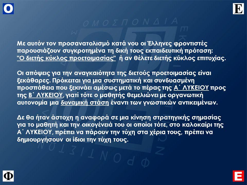 Με αυτόν τον προσανατολισμό κατά νου οι Έλληνες φροντιστές παρουσιάζουν συγκροτημένα τη δική τους εκπαιδευτική πρόταση: Ο διετής κύκλος προετοιμασίας ή αν θέλετε διετής κύκλος επιτυχίας.