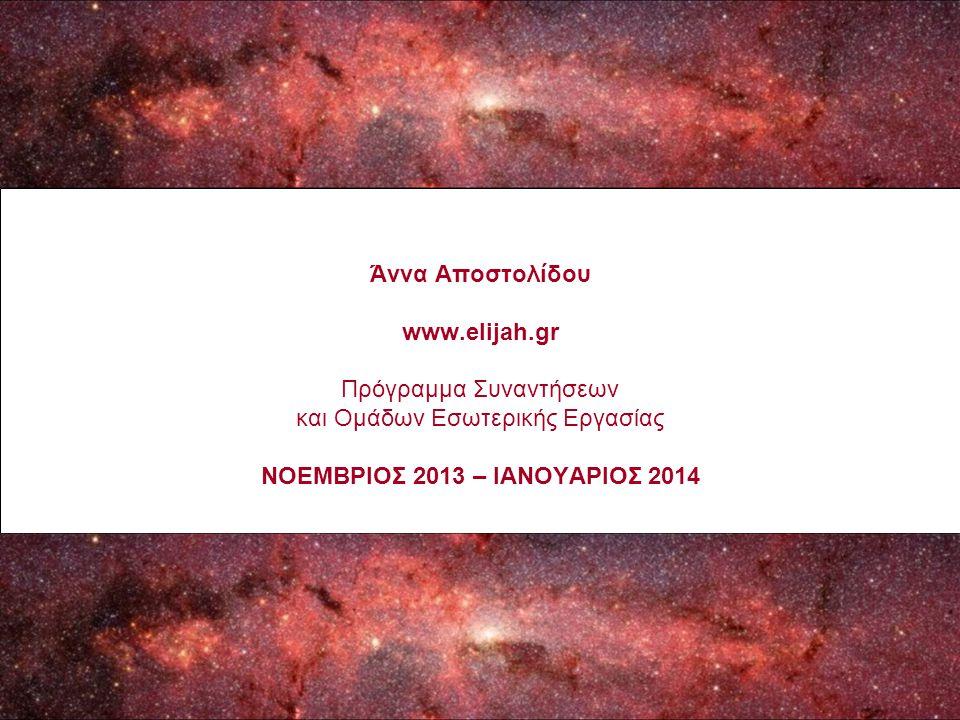 Άννα Αποστολίδου www.elijah.gr Πρόγραμμα Συναντήσεων και Ομάδων Εσωτερικής Εργασίας ΝΟΕΜΒΡΙΟΣ 2013 – ΙΑΝΟΥΑΡΙΟΣ 2014