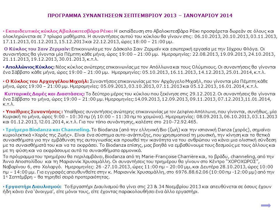 ΠΡΟΓΡΑΜΜΑ ΣΥΝΑΝΤΗΣΕΩΝ ΣΕΠΤΕΜΒΡΙΟΥ 2013 – ΙΑΝΟΥΑΡΙΟΥ 2014 • Εκπαιδευτικός κύκλος Αβαλοκιτεσβάρα Ρέικι: Η εκπαίδευση στο Αβαλοκιτεσβάρα Ρέικι προσφέρετα