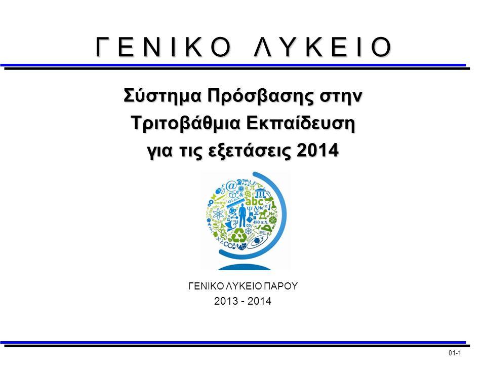 01-1 Γ Ε Ν I Κ Ο Λ Υ Κ Ε Ι Ο Σύστημα Πρόσβασης στην Τριτοβάθμια Εκπαίδευση για τις εξετάσεις 2014 ΓΕΝΙΚΟ ΛΥΚΕΙΟ ΠΑΡΟΥ 2013 - 2014