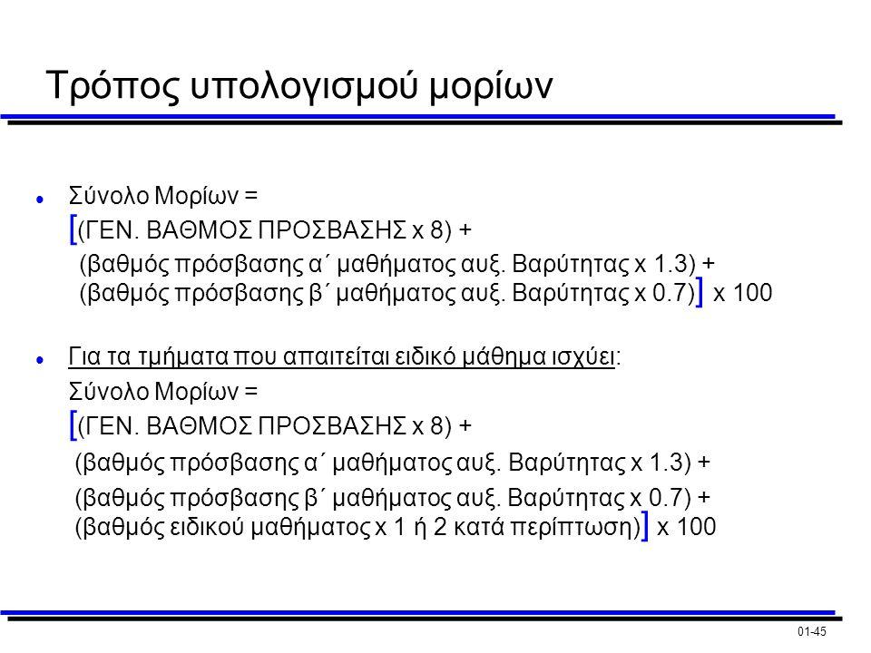 01-45 Τρόπος υπολογισμού μορίων l Σύνολο Μορίων = [ (ΓΕΝ.