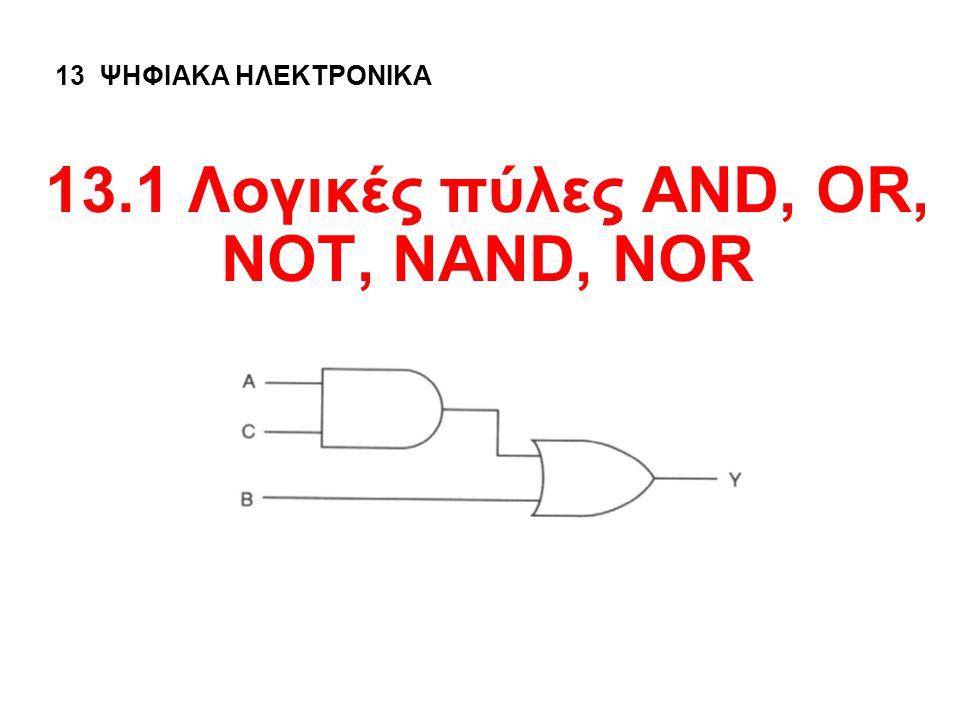 13.1 Λογικές πύλες AND, OR, NOT, NAND, NOR 13 ΨΗΦΙΑΚΑ ΗΛΕΚΤΡΟΝΙΚΑ