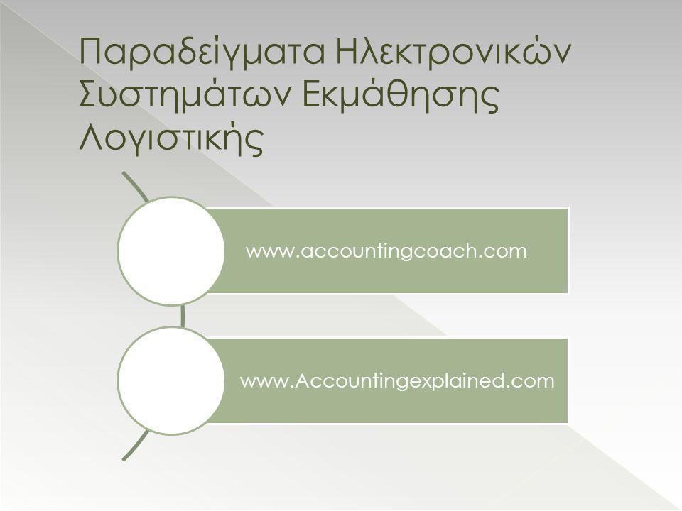 Παραδείγματα Ηλεκτρονικών Συστημάτων Εκμάθησης Λογιστικής www.accountingcoach.com www.Accountingexplained.com