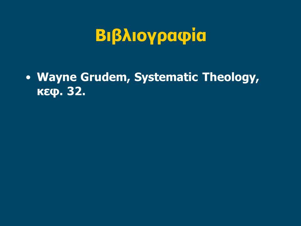 Βιβλιογραφία •Wayne Grudem, Systematic Theology, κεφ. 32.