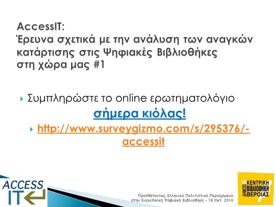  Συμπληρώστε το online ερωτηματολόγιο σήμερα κιόλας.