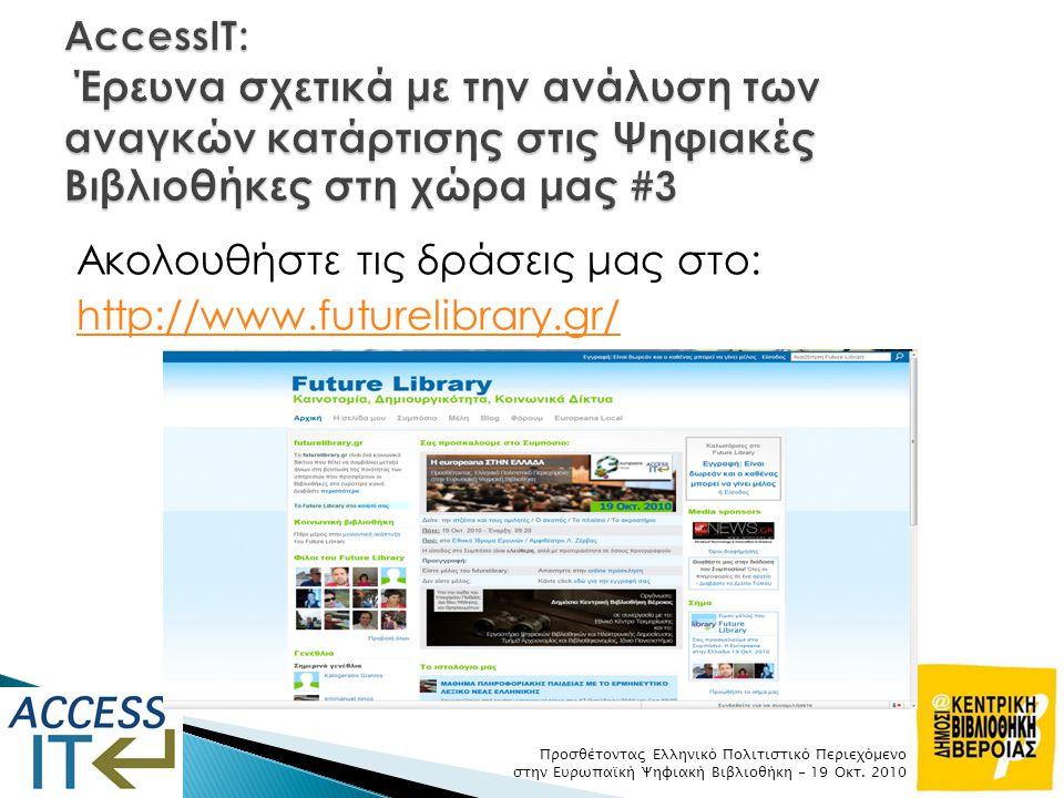 Ακολουθήστε τις δράσεις μας στο: http://www.futurelibrary.gr/ Προσθέτοντας Ελληνικό Πολιτιστικό Περιεχόμενο στην Ευρωπαϊκή Ψηφιακή Βιβλιοθήκη - 19 Οκτ.