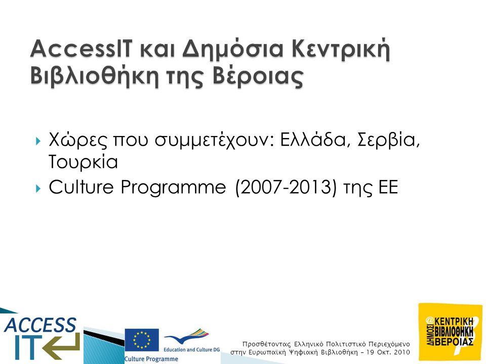  Χώρες που συμμετέχουν: Ελλάδα, Σερβία, Τουρκία  Culture Programme (2007-2013) της ΕΕ Προσθέτοντας Ελληνικό Πολιτιστικό Περιεχόμενο στην Ευρωπαϊκή Ψηφιακή Βιβλιοθήκη - 19 Οκτ.