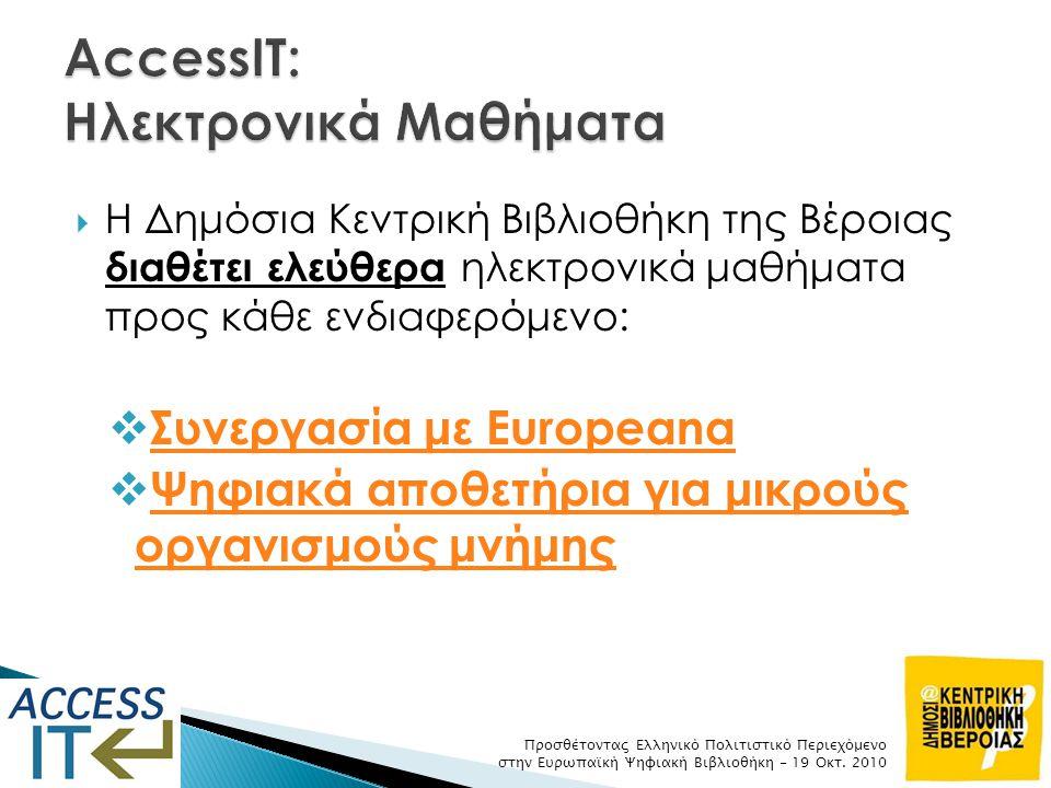  H Δημόσια Κεντρική Βιβλιοθήκη της Βέροιας διαθέτει ελεύθερα ηλεκτρονικά μαθήματα προς κάθε ενδιαφερόμενο:  Συνεργασία με Europeana Συνεργασία με Europeana  Ψηφιακά αποθετήρια για μικρούς οργανισμούς μνήμης Ψηφιακά αποθετήρια για μικρούς οργανισμούς μνήμης Προσθέτοντας Ελληνικό Πολιτιστικό Περιεχόμενο στην Ευρωπαϊκή Ψηφιακή Βιβλιοθήκη - 19 Οκτ.