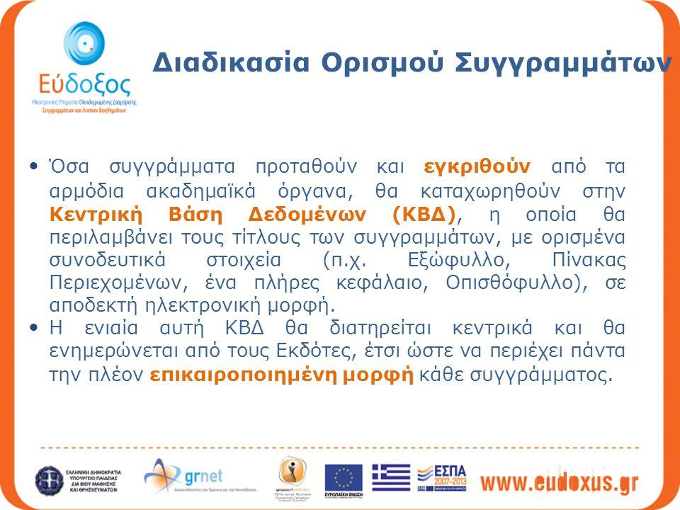 Διαδικασία Ορισμού Συγγραμμάτων  Όσα συγγράμματα προταθούν και εγκριθούν από τα αρμόδια ακαδημαϊκά όργανα, θα καταχωρηθούν στην Κεντρική Βάση Δεδομέν