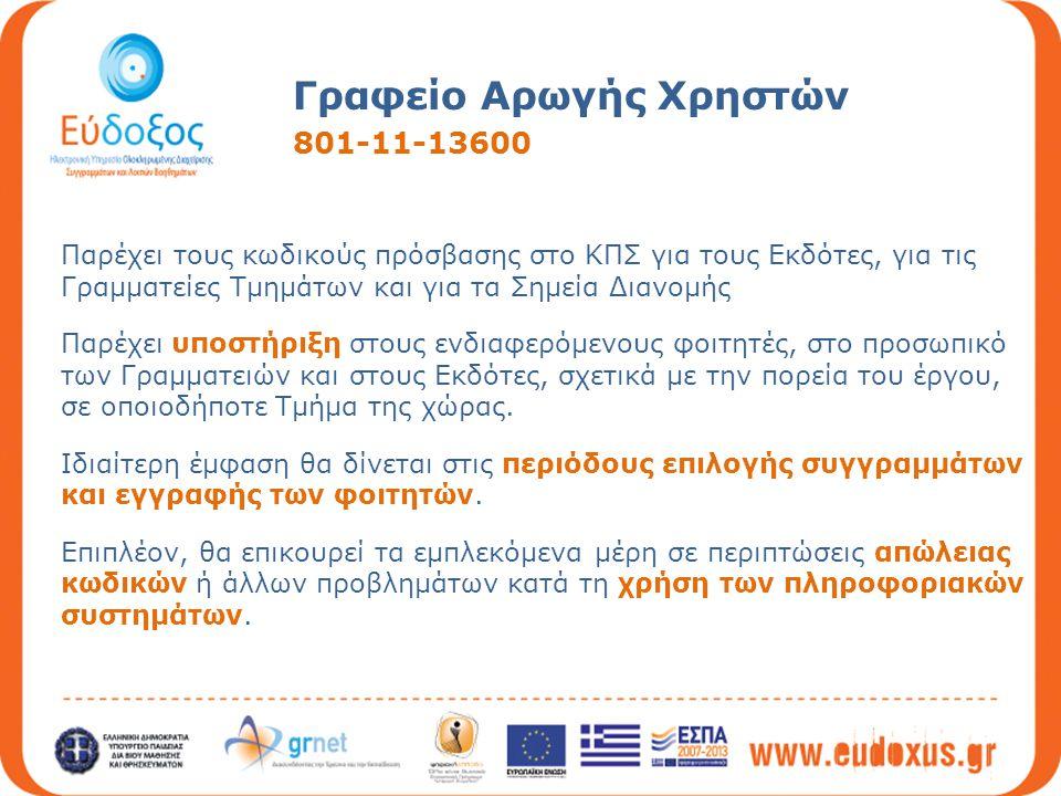 Γραφείο Αρωγής Χρηστών 801-11-13600 Παρέχει τους κωδικούς πρόσβασης στο ΚΠΣ για τους Εκδότες, για τις Γραμματείες Τμημάτων και για τα Σημεία Διανομής