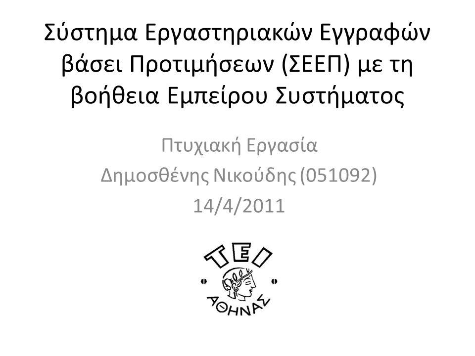 Σύστημα Εργαστηριακών Εγγραφών βάσει Προτιμήσεων (ΣΕΕΠ) με τη βοήθεια Εμπείρου Συστήματος Πτυχιακή Εργασία Δημοσθένης Νικούδης (051092) 14/4/2011