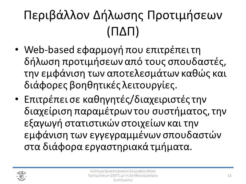 Περιβάλλον Δήλωσης Προτιμήσεων (ΠΔΠ) • Web-based εφαρμογή που επιτρέπει τη δήλωση προτιμήσεων από τους σπουδαστές, την εμφάνιση των αποτελεσμάτων καθώς και διάφορες βοηθητικές λειτουργίες.
