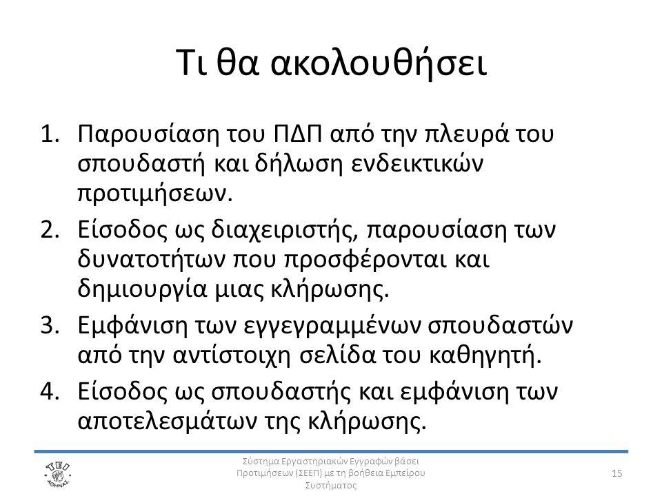 Τι θα ακολουθήσει 1.Παρουσίαση του ΠΔΠ από την πλευρά του σπουδαστή και δήλωση ενδεικτικών προτιμήσεων.