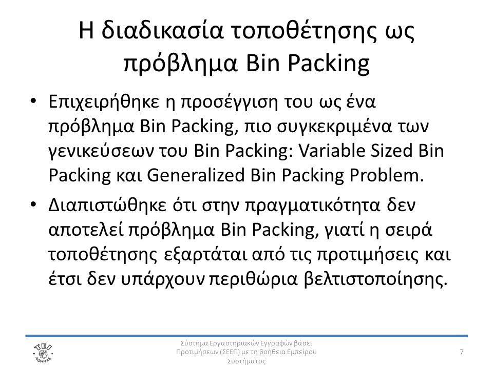 Η διαδικασία τοποθέτησης ως πρόβλημα Bin Packing • Επιχειρήθηκε η προσέγγιση του ως ένα πρόβλημα Bin Packing, πιο συγκεκριμένα των γενικεύσεων του Bin Packing: Variable Sized Bin Packing και Generalized Bin Packing Problem.