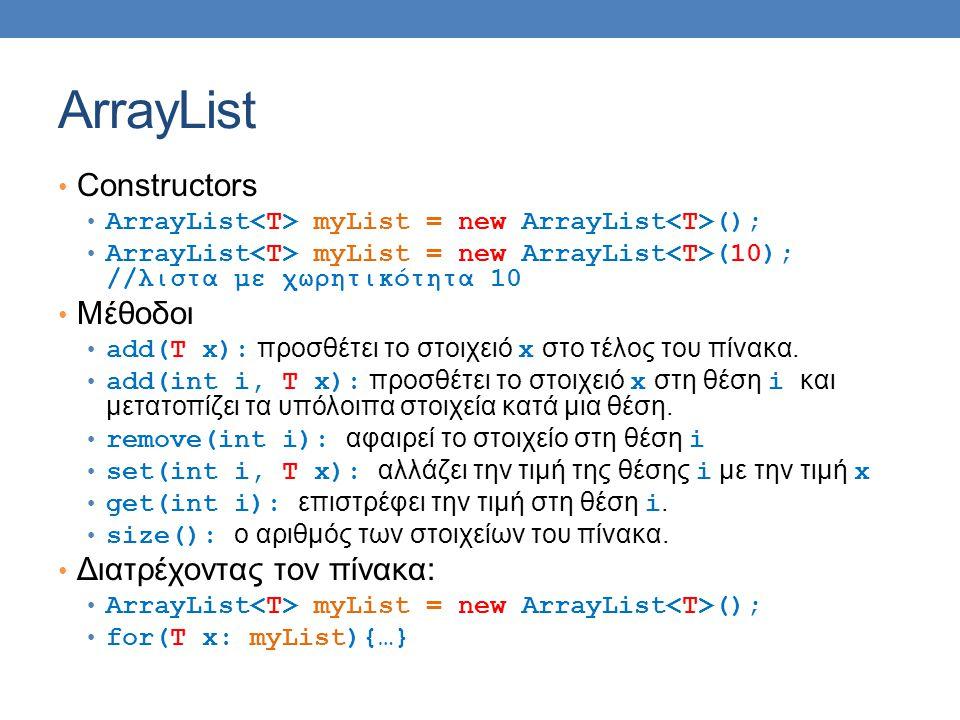 ArrayList • Constructors • ArrayList myList = new ArrayList (); • ArrayList myList = new ArrayList (10); //λιστα με χωρητικότητα 10 • Μέθοδοι • add(T x): προσθέτει το στοιχειό x στο τέλος του πίνακα.