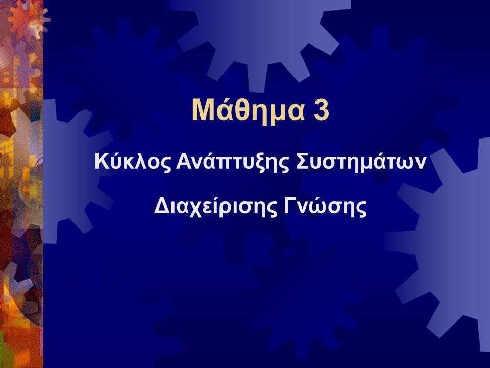 Μάθημα 3 Κύκλος Ανάπτυξης Συστημάτων Διαχείρισης Γνώσης