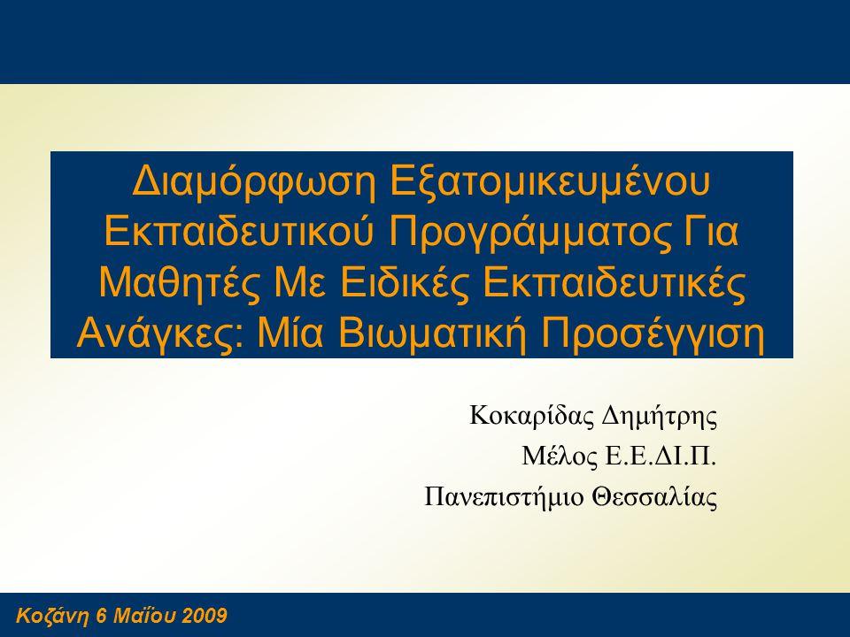 Κοζάνη 6 Μαΐου 2009 Διαμόρφωση Εξατομικευμένου Εκπαιδευτικού Προγράμματος Για Μαθητές Με Ειδικές Εκπαιδευτικές Ανάγκες: Μία Βιωματική Προσέγγιση Κοκαρ