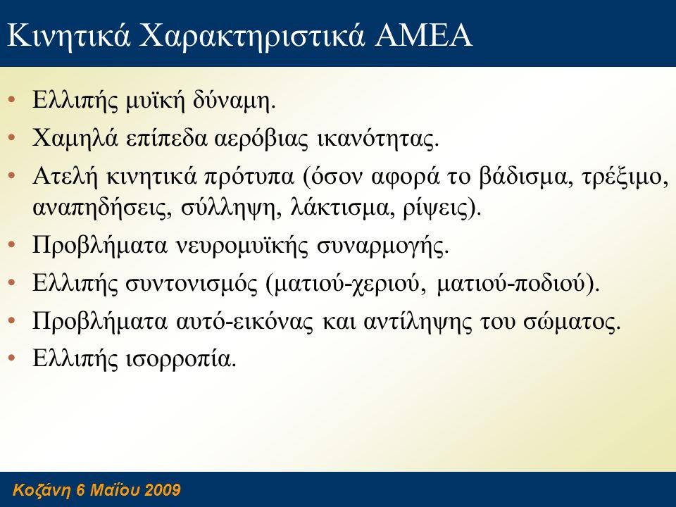 Κοζάνη 6 Μαΐου 2009 Κινητικά Χαρακτηριστικά ΑΜΕΑ •Ελλιπής μυϊκή δύναμη. •Χαμηλά επίπεδα αερόβιας ικανότητας. •Ατελή κινητικά πρότυπα (όσον αφορά το βά