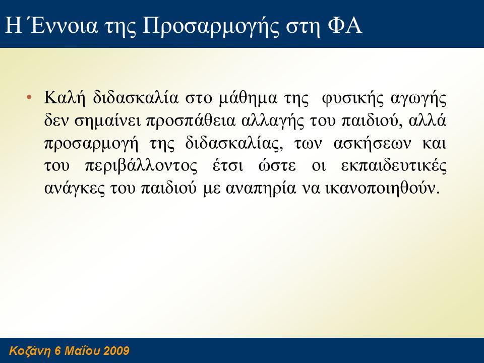 Κοζάνη 6 Μαΐου 2009 Η Έννοια της Προσαρμογής στη ΦΑ •Καλή διδασκαλία στο μάθημα της φυσικής αγωγής δεν σημαίνει προσπάθεια αλλαγής του παιδιού, αλλά π