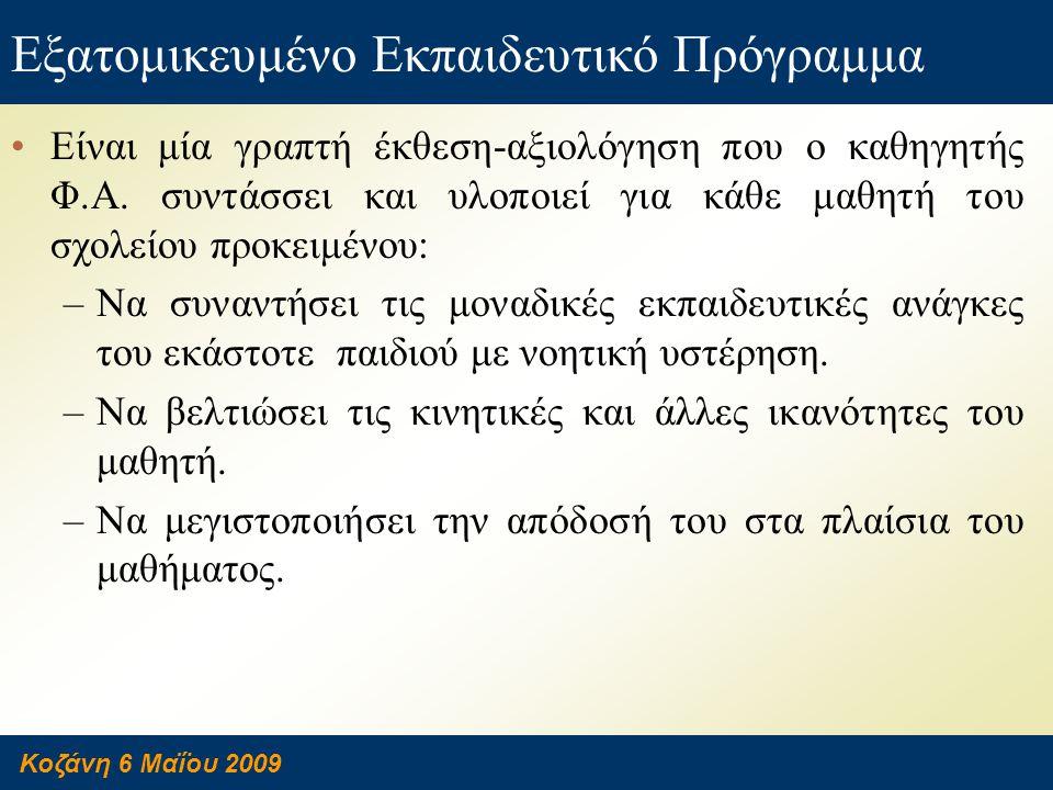 Κοζάνη 6 Μαΐου 2009 Εξατομικευμένο Εκπαιδευτικό Πρόγραμμα •Είναι μία γραπτή έκθεση-αξιολόγηση που ο καθηγητής Φ.Α. συντάσσει και υλοποιεί για κάθε μαθ