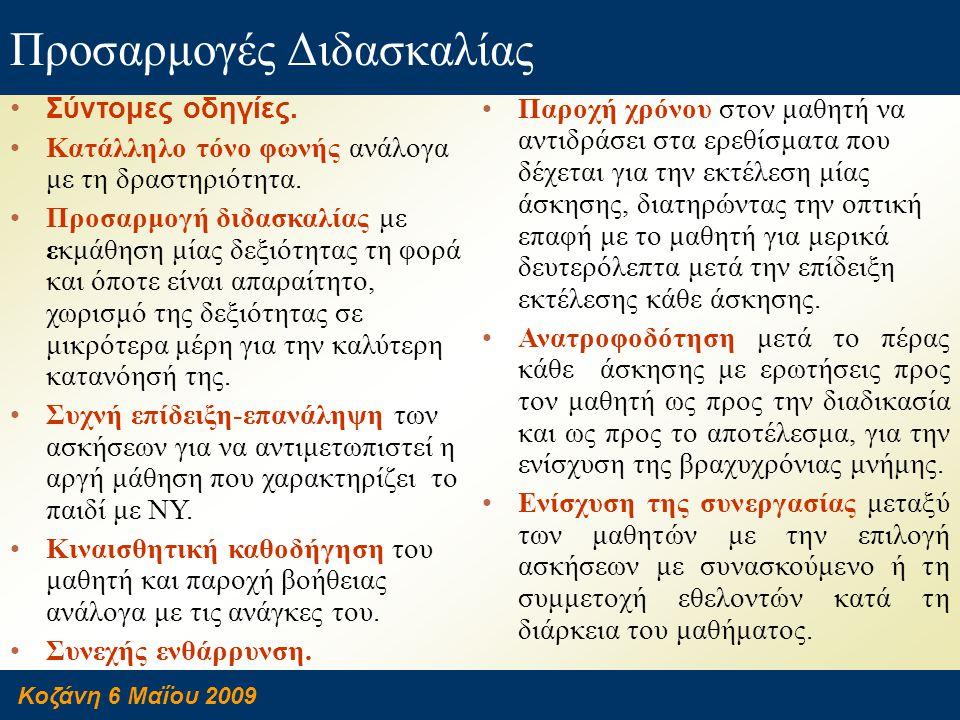 Κοζάνη 6 Μαΐου 2009 Προσαρμογές Διδασκαλίας •Σύντομες οδηγίες. •Κατάλληλο τόνο φωνής ανάλογα με τη δραστηριότητα. •Προσαρμογή διδασκαλίας με εκμάθηση