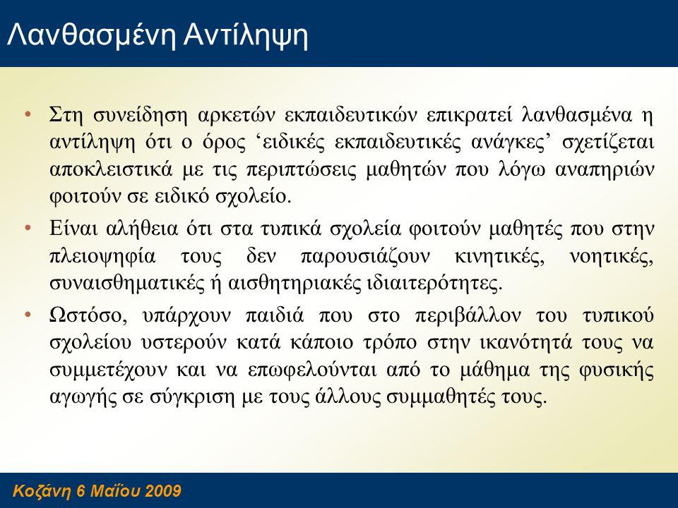 Κοζάνη 6 Μαΐου 2009 Λανθασμένη Αντίληψη •Στη συνείδηση αρκετών εκπαιδευτικών επικρατεί λανθασμένα η αντίληψη ότι ο όρος 'ειδικές εκπαιδευτικές ανάγκες