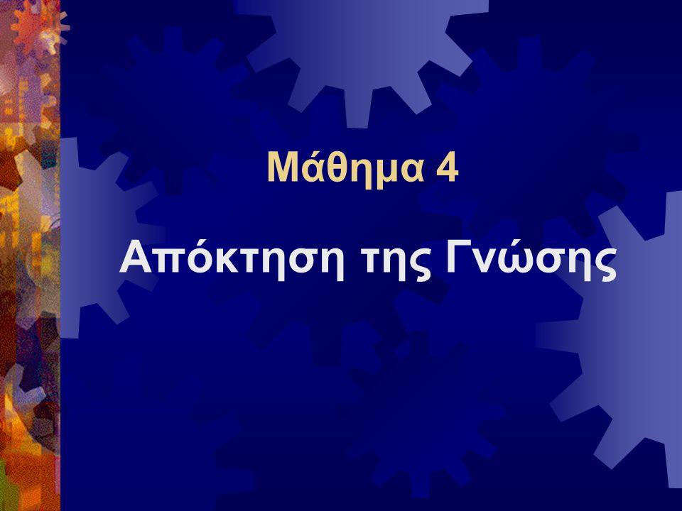 Μάθημα 4: Απόκτηση της Γνώσης 4-32 Επαναδιδασκαλία (teach-back)  Ο μηχανικός γνώσης προσπαθεί να επαναδημιουργήσει και να συνοψίσει ό,τι έχει ειπωθεί από τον ειδικό και να το διδάξει σε αυτόν.