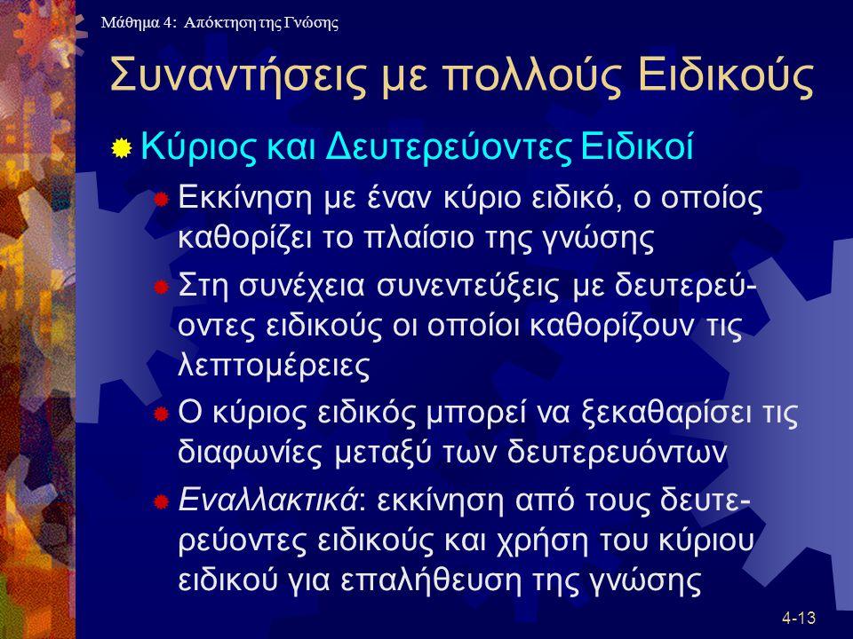 Μάθημα 4: Απόκτηση της Γνώσης 4-13 Συναντήσεις με πολλούς Ειδικούς  Κύριος και Δευτερεύοντες Ειδικοί  Εκκίνηση με έναν κύριο ειδικό, ο οποίος καθορί