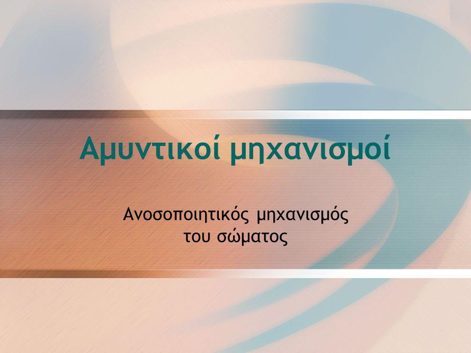 Ανοσολογική απόκριση •Αντιγόνα = ξένοι οργανισμοί και τοξίνες •Στάδια: –Αναγνώριση –Ενεργοποίηση λεμφοκυττάρων που επιτίθενται στο αντιγόνο (κυτταροτοξικά) –Ενεργοποίηση λεμφοκυττάρων παραγωγής αντισωμάτων –Δημιουργία λεμφοκυττάρων μνήμης Βιολογία Γ: Κεφάλαιο 4, Μάθημα 2, Σελ 12