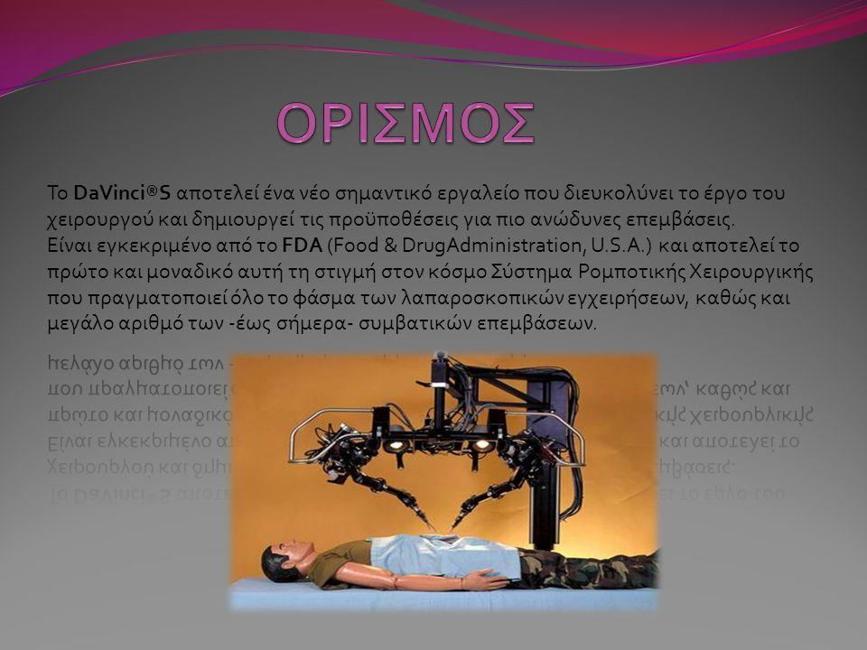  Το DaVinci®S, επιτρέπει στο χειρουργό να πραγματοποιεί χειρουργικές επεμβάσεις από απόσταση και χωρίς να έρχεται ο ίδιος σε επαφή με το σώμα του ασθενή.