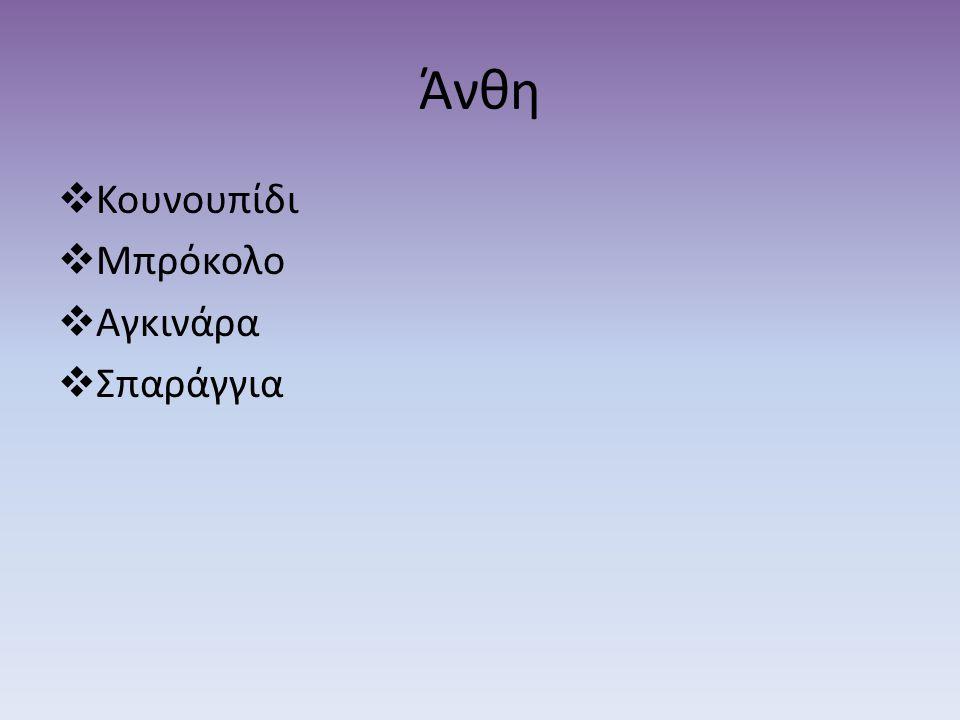 Άνθη  Κουνουπίδι  Μπρόκολο  Αγκινάρα  Σπαράγγια