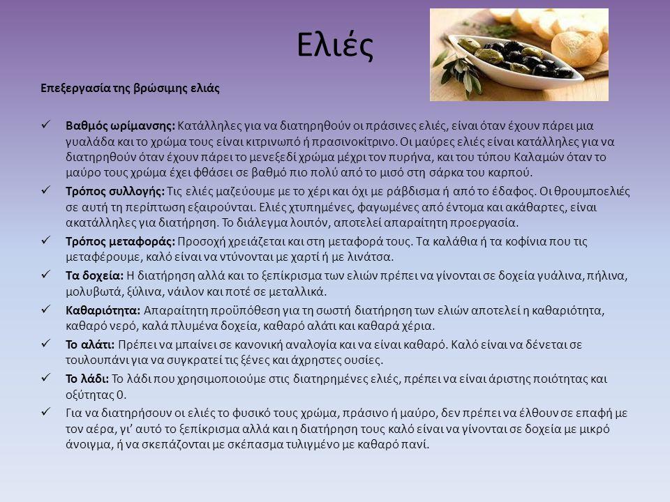 Επεξεργασία της βρώσιμης ελιάς  Βαθμός ωρίμανσης: Κατάλληλες για να διατηρηθούν οι πράσινες ελιές, είναι όταν έχουν πάρει μια γυαλάδα και το χρώμα το