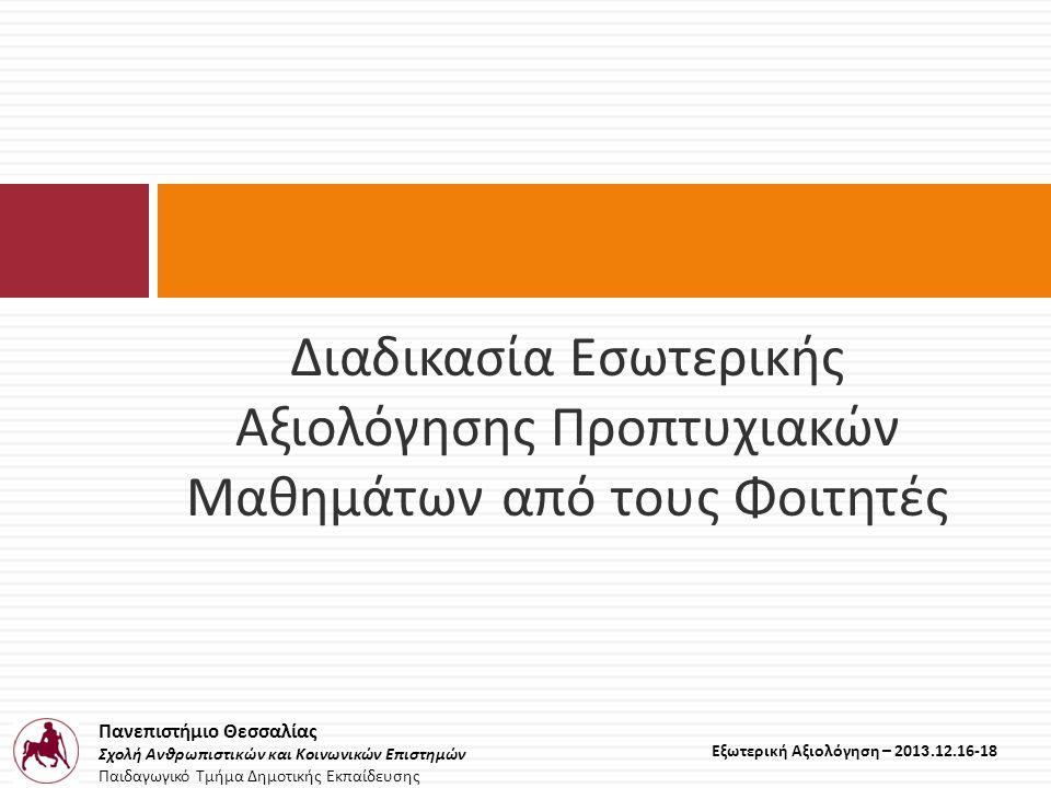 Πανεπιστήμιο Θεσσαλίας Σχολή Ανθρωπιστικών και Κοινωνικών Επιστημών Παιδαγωγικό Τμήμα Δημοτικής Εκπαίδευσης Εξωτερική Αξιολόγηση – 2013.12.16-18 Διαδικασία Εσωτερικής Αξιολόγησης Προπτυχιακών Μαθημάτων από τους Φοιτητές